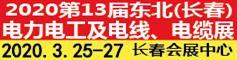 2020第13届东北(长春)电力电工及电线、电缆展览会