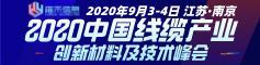 中国线缆产业创新材料及技术峰会