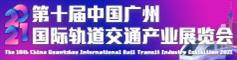 第十届国际轨道交通产业展览会