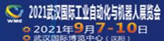 武汉国际机床展