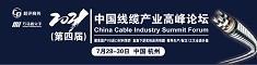 中国线缆产业高端论坛