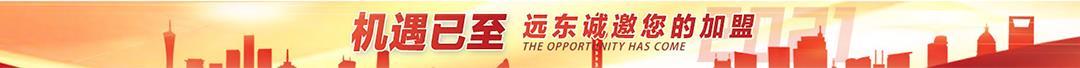 远东日本免费av毛片在线看 经销加盟