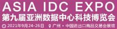 亚洲数据中心科技博览会