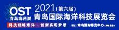 青岛国际海洋科技展览会-青岛海科展