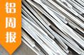 电缆原材料(铝材)周报(1.8-1.12)