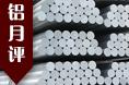 10月国内现货市场铝价走势分析